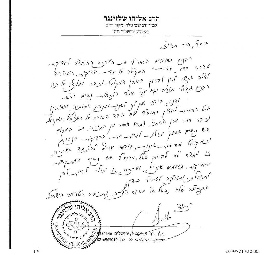 הרב אליהו שלזינגר גילה ירושלים-min