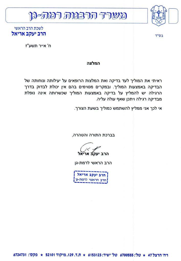 הרב-הראשי-רמת-גן-יעקב-אריאל-min